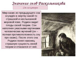 Значение снов Раскольникова Сон на каторге Мир-оазис из предыдущего сна осужд