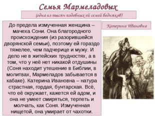 Семья Мармеладовых (одна из тысяч подобных ей семей бедняков) До предела изму