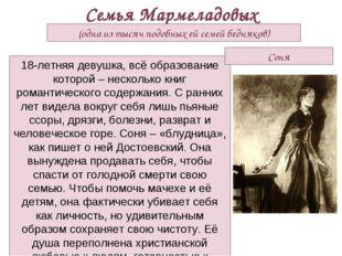 Семья Мармеладовых (одна из тысяч подобных ей семей бедняков) 18-летняя девуш