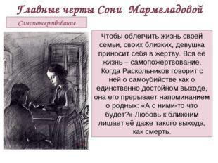Главные черты Сони Мармеладовой Чтобы облегчить жизнь своей семьи, своих близ