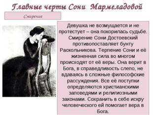 Главные черты Сони Мармеладовой Девушка не возмущается и не протестует – она