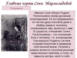 Главные черты Сони Мармеладовой Именно Соне обязан Родион Раскольников своим