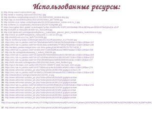 Использованные ресурсы: 1. http://nizrp.narod.ru/pics/dost1.jpg 2. http://www