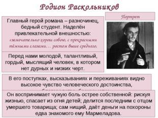 Портрет Родион Раскольников Главный герой романа – разночинец, бедный студент