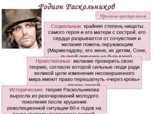 Причины преступления Родион Раскольников Социальные: крайняя степень нищеты с