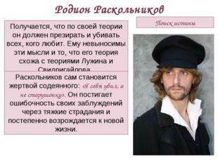 Поиск истины Родион Раскольников Получается, что по своей теории он должен пр