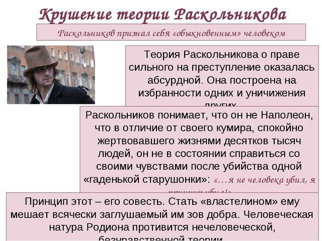 Крушение теории Раскольникова Раскольников признал себя «обыкновенным» челове...