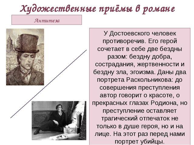 Художественные приёмы в романе Антитеза У Достоевского человек противоречив....