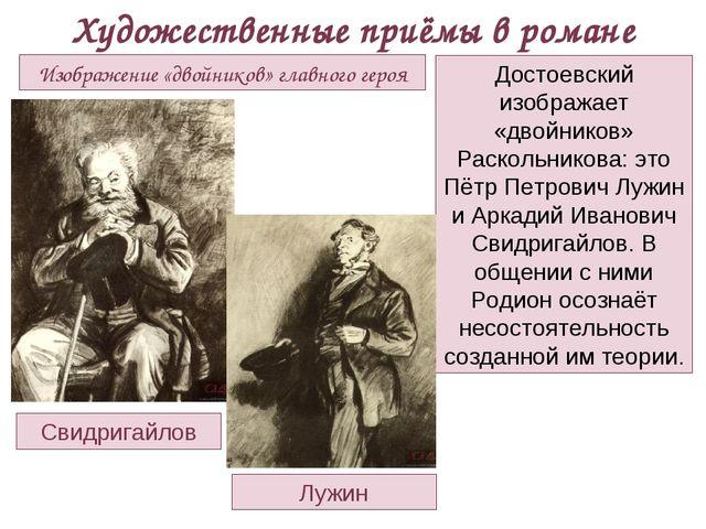 Художественные приёмы в романе Изображение «двойников» главного героя Достоев...