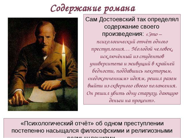 Сам Достоевский так определял содержание своего произведения: «Это – психолог...