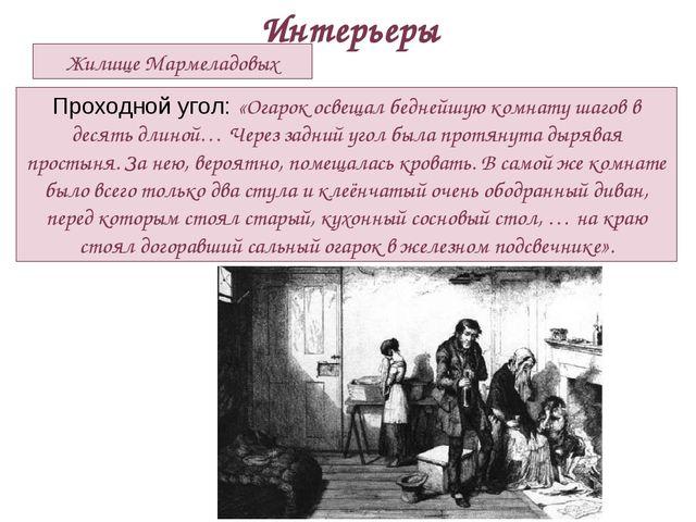 Интерьеры Жилище Мармеладовых Проходной угол: «Огарок освещал беднейшую комна...