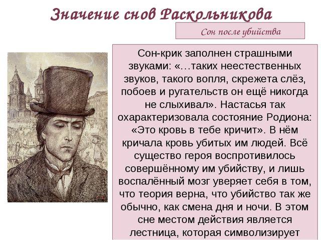 Значение снов Раскольникова Сон после убийства Сон-крик заполнен страшными зв...
