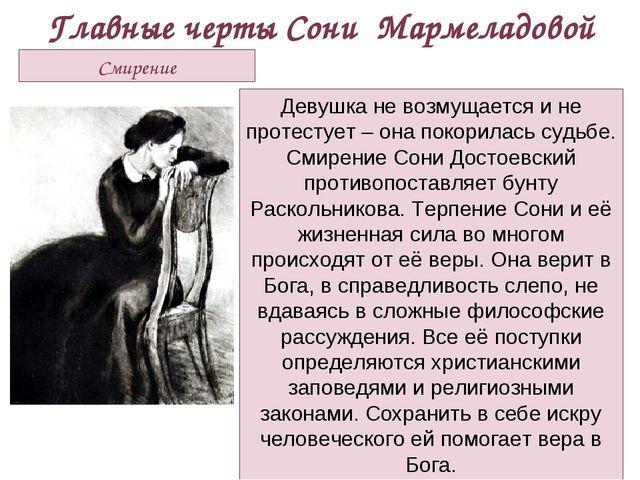 Главные черты Сони Мармеладовой Девушка не возмущается и не протестует – она...