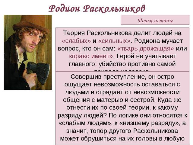 Поиск истины Родион Раскольников Теория Раскольникова делит людей на «слабых»...