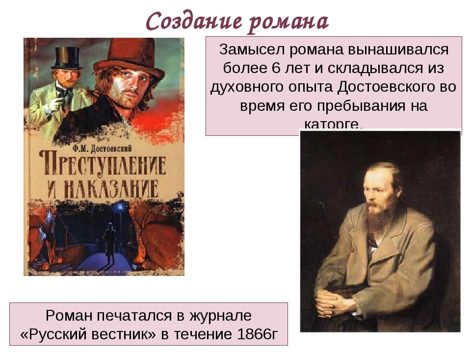 Замысел романа вынашивался более 6 лет и складывался из духовного опыта Досто...