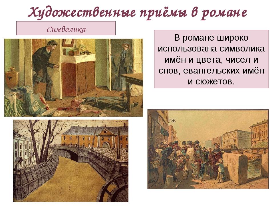Художественные приёмы в романе Символика В романе широко использована символи...