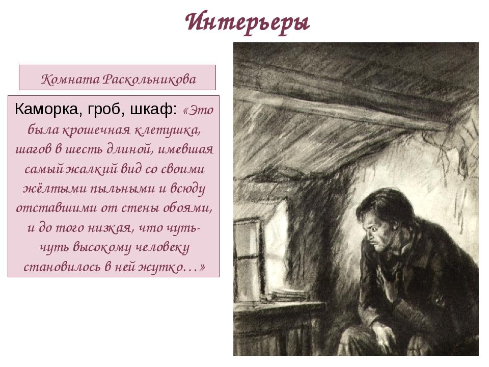 Интерьеры Комната Раскольникова Каморка, гроб, шкаф: «Это была крошечная клет...