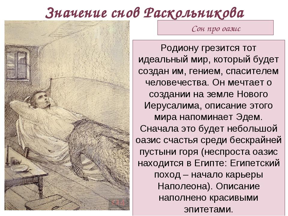 Значение снов Раскольникова Сон про оазис Родиону грезится тот идеальный мир,...