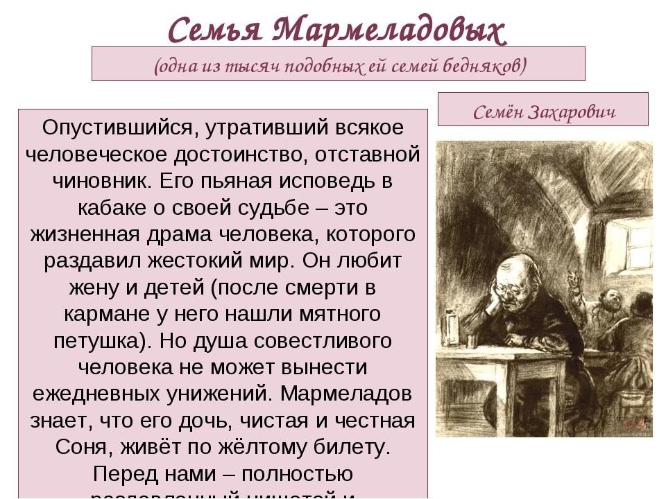 Семья Мармеладовых (одна из тысяч подобных ей семей бедняков) Опустившийся, у...