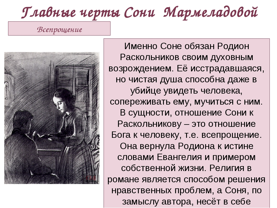 a character analysis of raskolnikov in dostoevskys crime and punishment Character analysis rodion romanovitch raskolnikov bookmark this page manage my reading list raskolnikov is best seen as two characters in order to emphasize this dual character in raskolnikov, dostoevsky created two other characters in the novel who represent the opposing.