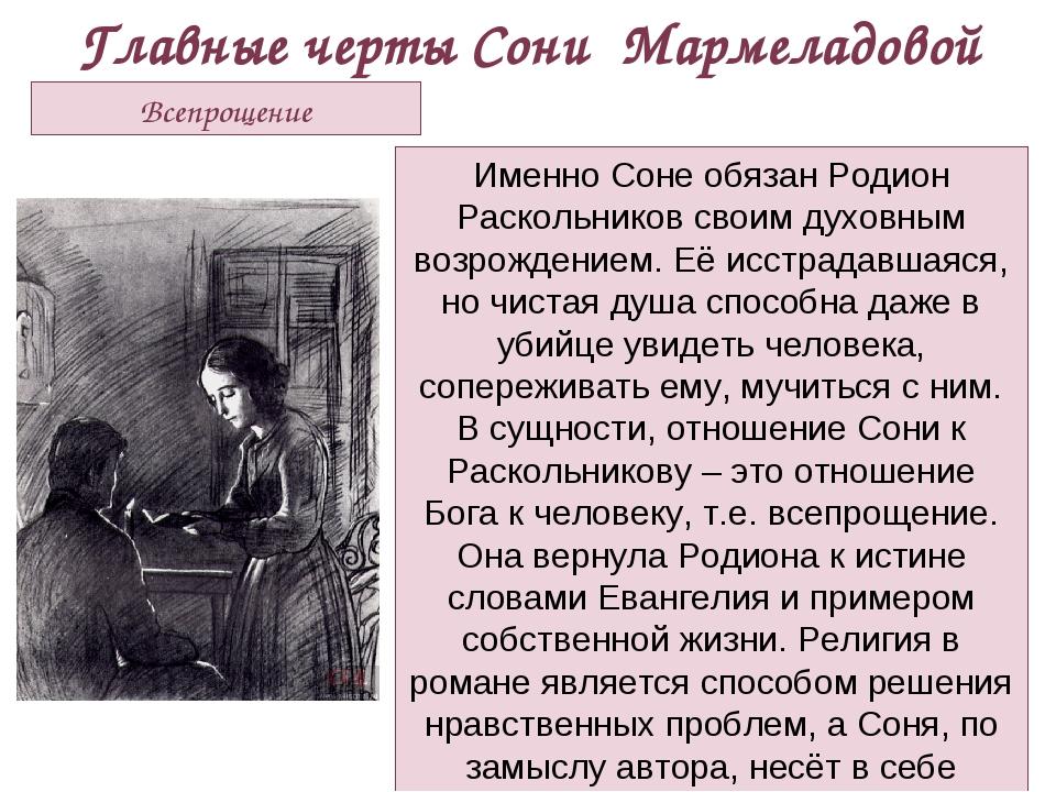 Главные черты Сони Мармеладовой Именно Соне обязан Родион Раскольников своим...