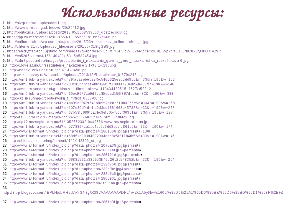 Использованные ресурсы: 1. http://nizrp.narod.ru/pics/dost1.jpg 2. http://www...