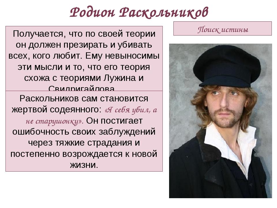 Поиск истины Родион Раскольников Получается, что по своей теории он должен пр...