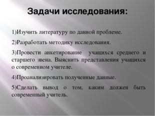 Задачи исследования: 1)Изучить литературу по данной проблеме. 2)Разработать м