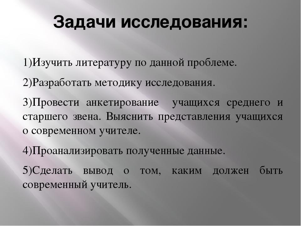 Задачи исследования: 1)Изучить литературу по данной проблеме. 2)Разработать м...
