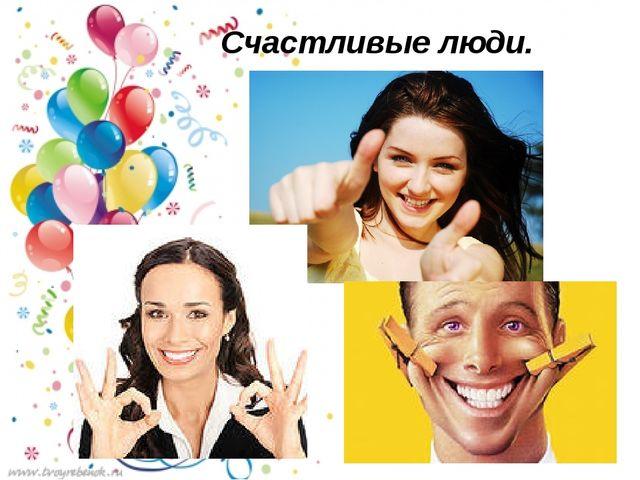 Счастливые люди.