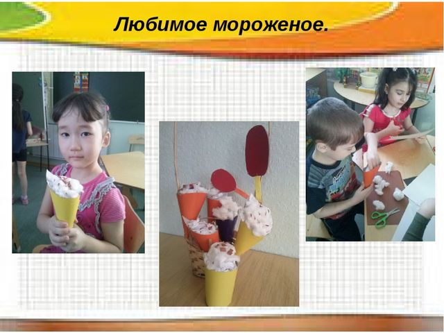 Любимое мороженое.