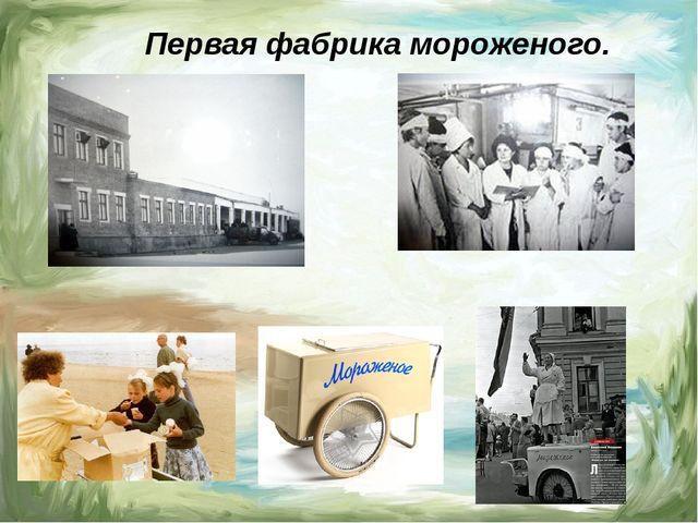 Первая фабрика мороженого.