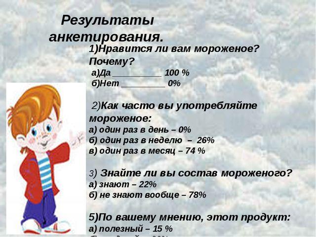 1)Нравится ли вам мороженое? Почему? а)Да __________ 100 % б)Нет _________ 0...