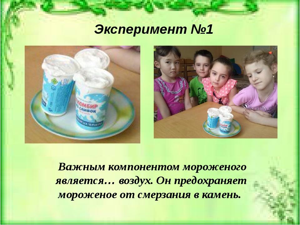Эксперимент №1 Важным компонентом мороженого является… воздух. Он предохраняе...