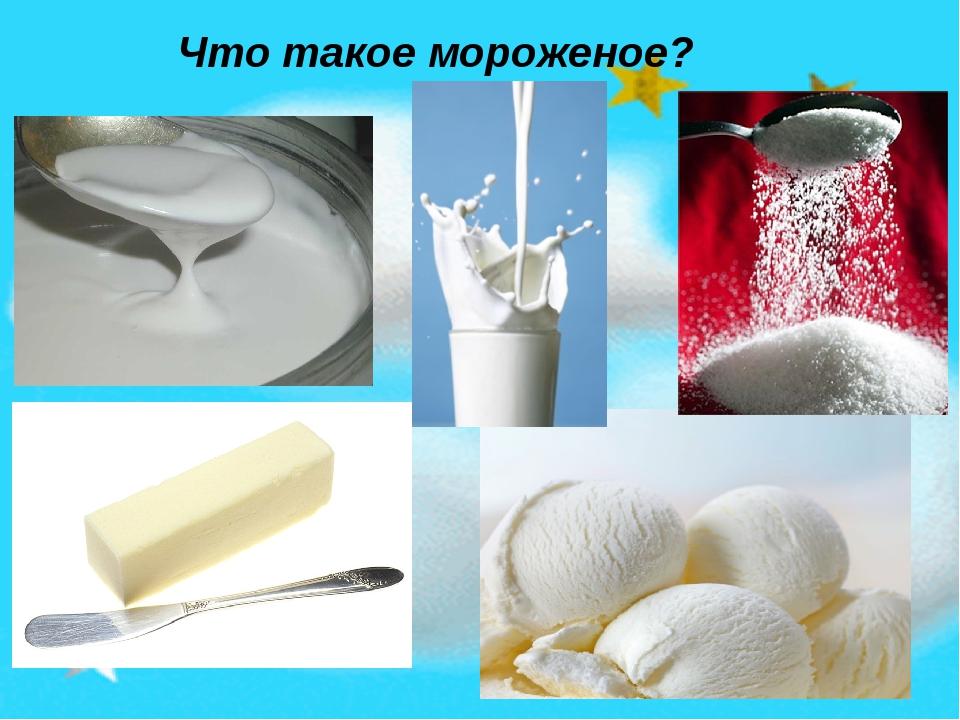 Что такое мороженое?