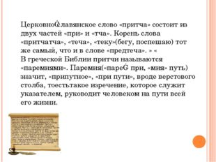 Церковно‐славянское слово «притча» состоит из двух частей «при» и «тча». Коре