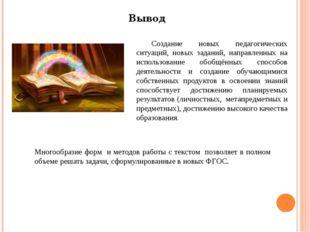Многообразие форм и методов работы с текстом позволяет в полном объеме решат