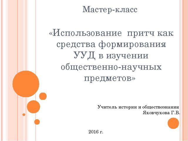 Мастер-класс «Использование притч как средства формирования УУД в изучении об...