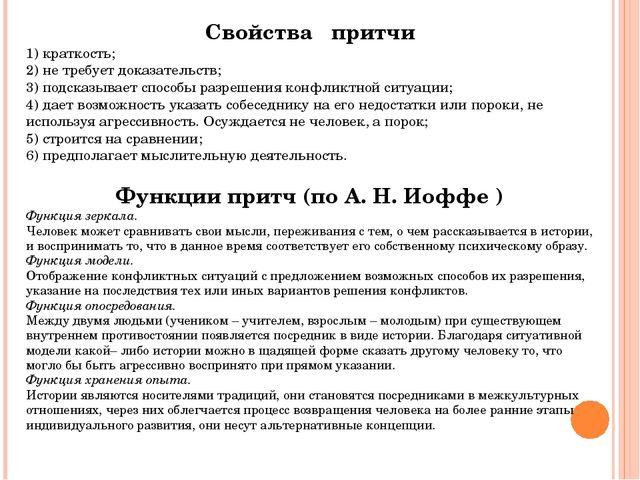 Свойства притчи 1) краткость; 2) не требует доказательств; 3) подсказывает сп...