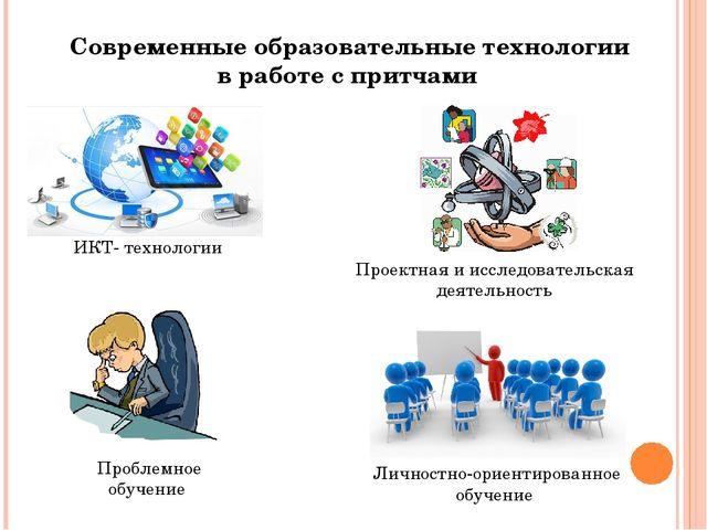 Современные образовательные технологии в работе с притчами Личностно-ориенти...