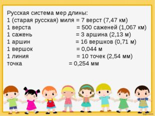 Русская система мер длины: 1 (старая русская) миля = 7 верст (7,47 км) 1 верс
