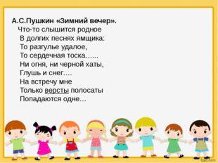 А.С.Пушкин «Зимний вечер». Что-то слышится родное В долгих песнях ямщика: То