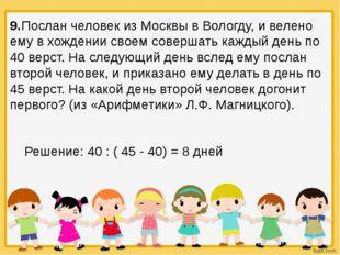 9.Послан человек из Москвы в Вологду, и велено ему в хождении своем совершать