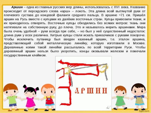 Аршин – одна из главных русских мер длины, использовалась с XVI века. Названи...