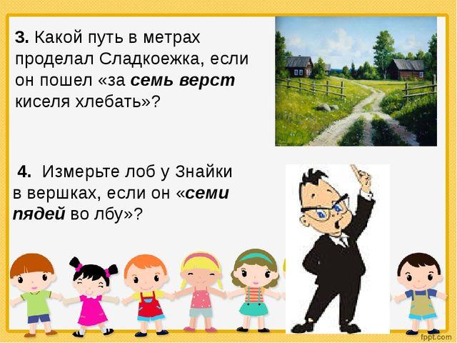 3. Какой путь в метрах проделал Сладкоежка, если он пошел «за семь верст кисе...