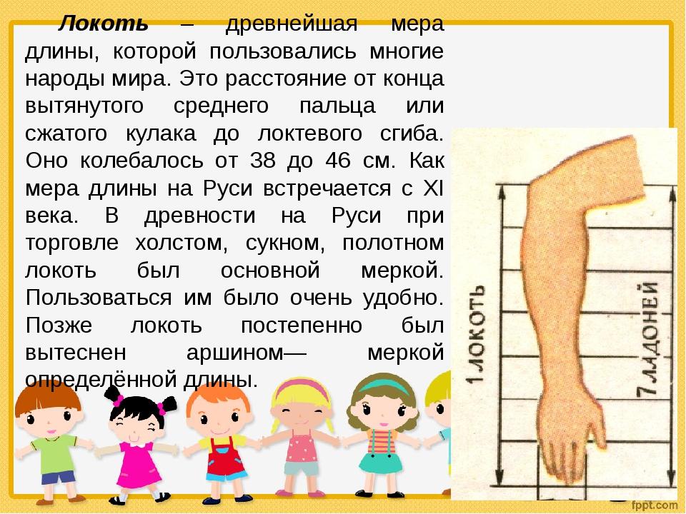 Локоть – древнейшая мера длины, которой пользовались многие народы мира. Это...
