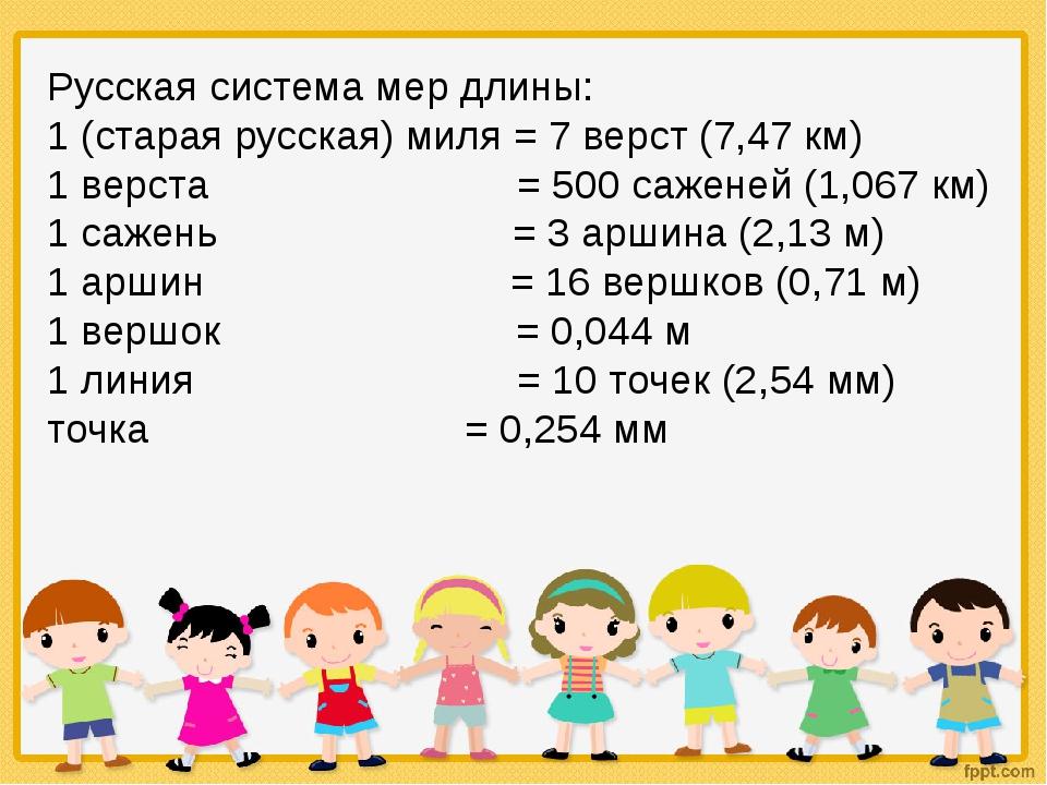 Русская система мер длины: 1 (старая русская) миля = 7 верст (7,47 км) 1 верс...