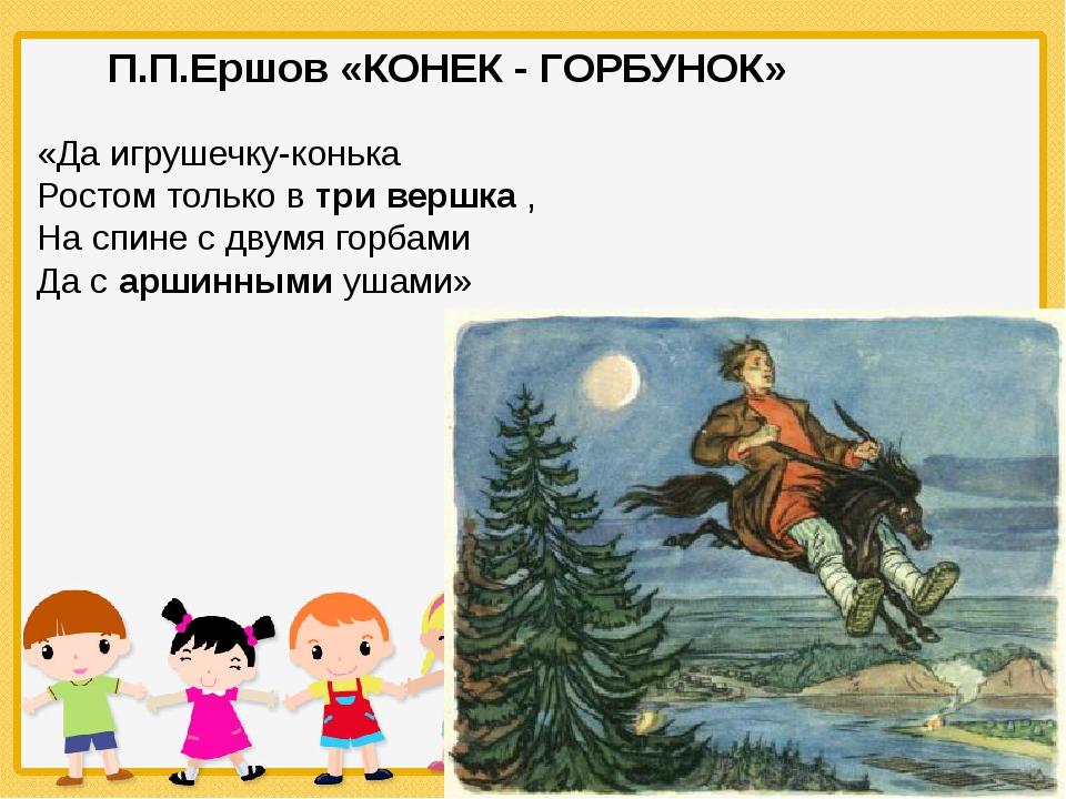 «Да игрушечку-конька Ростом только в три вершка , На спине с двумя горбами Д...