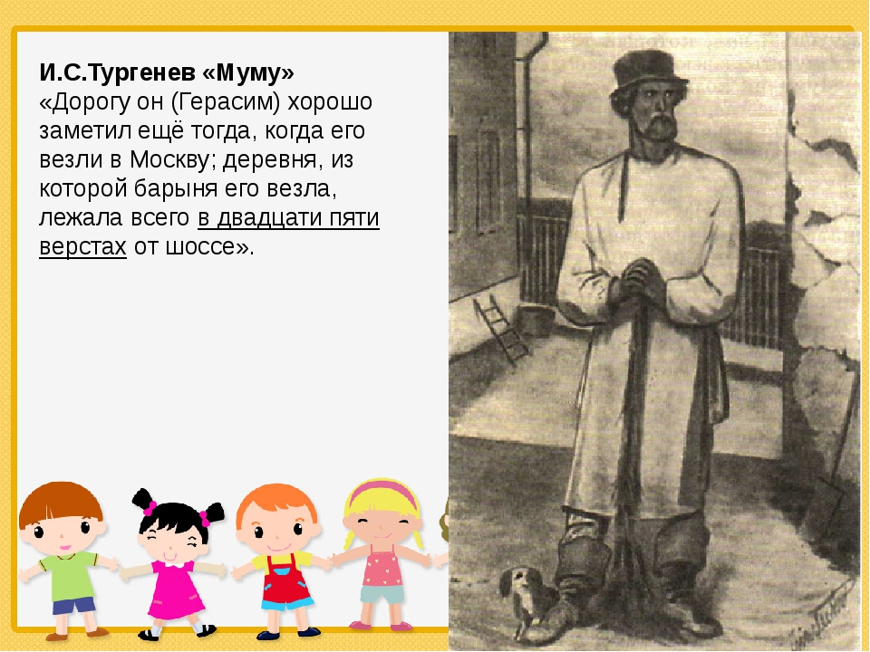 И.С.Тургенев «Муму» «Дорогу он (Герасим) хорошо заметил ещё тогда, когда его...