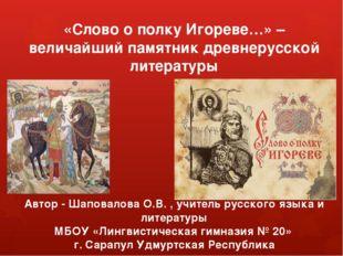 «Слово о полку Игореве…» –величайший памятник древнерусской литературы Автор